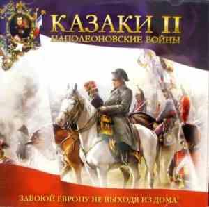 Бесплатные Игры Казаки